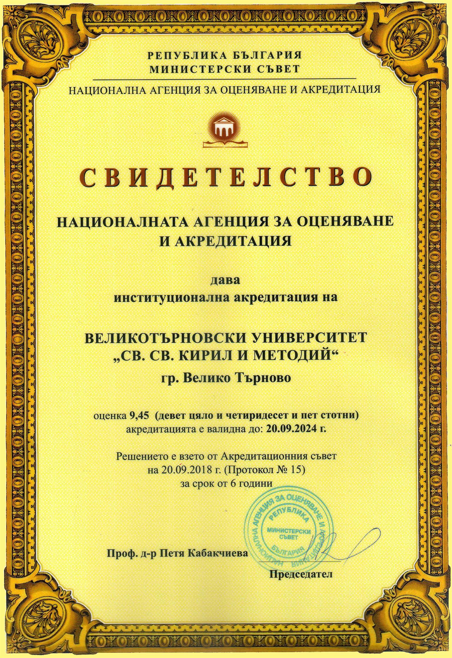 Акредитация на Великотърновски университет