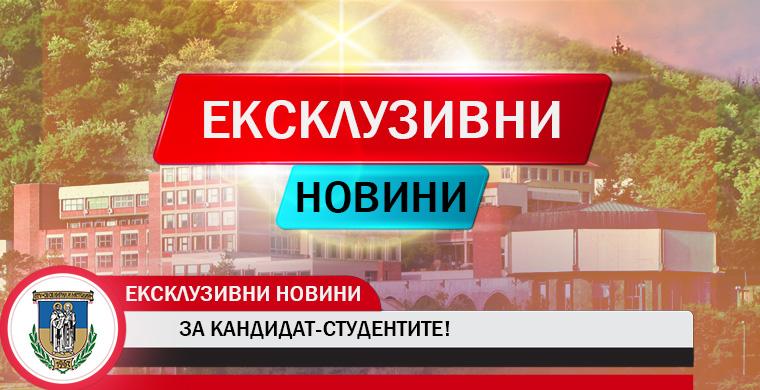 ЕКСКЛУЗИВНИ НОВИНИ ЗА КАНДИДАТ-СТУДЕНТИТЕ!