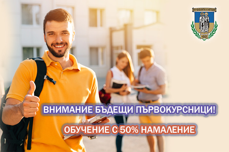 ОБУЧЕНИЕ С 50% НАМАЛЕНИЕ