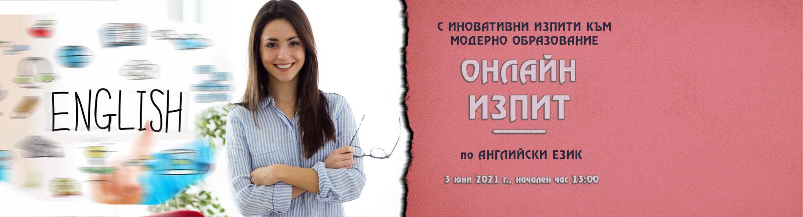 onlain-izpit-angliiski-03062021