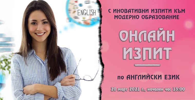 ОНЛАЙН ИЗПИТ ПО АНГЛИЙСКИ ЕЗИК (ТЕСТ)