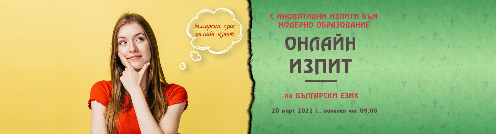 onlain-izpit-balgarski-20032021