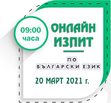 Онлайн изпит по български език