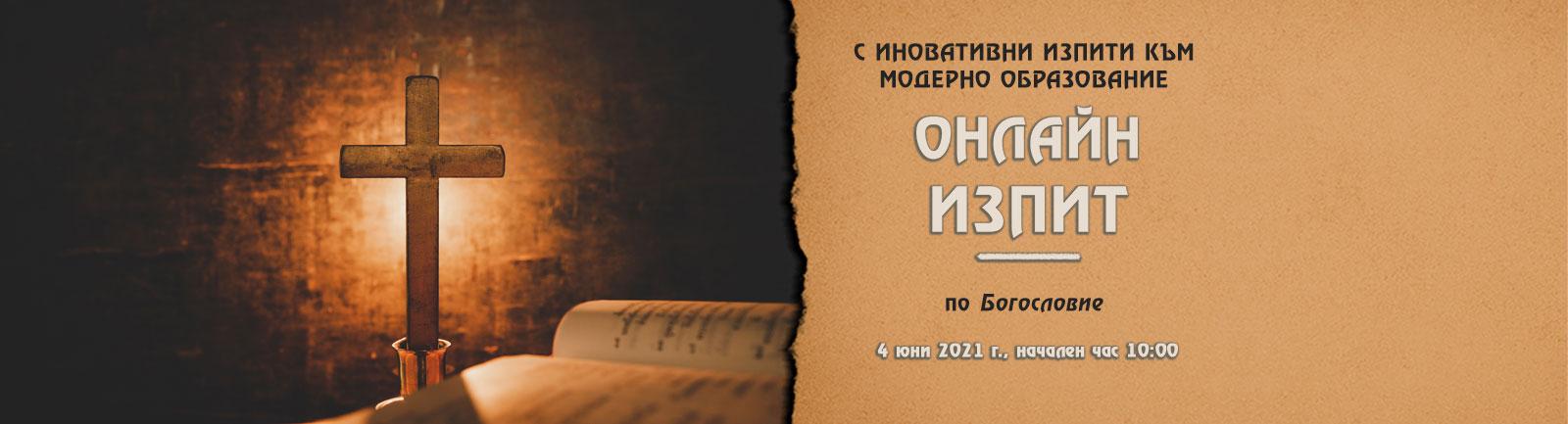 onlain-izpit-bogoslovie-04062021