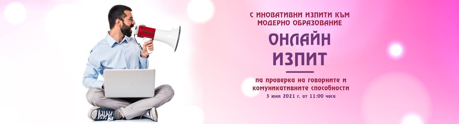 onlain-izpit-govorni-03062021