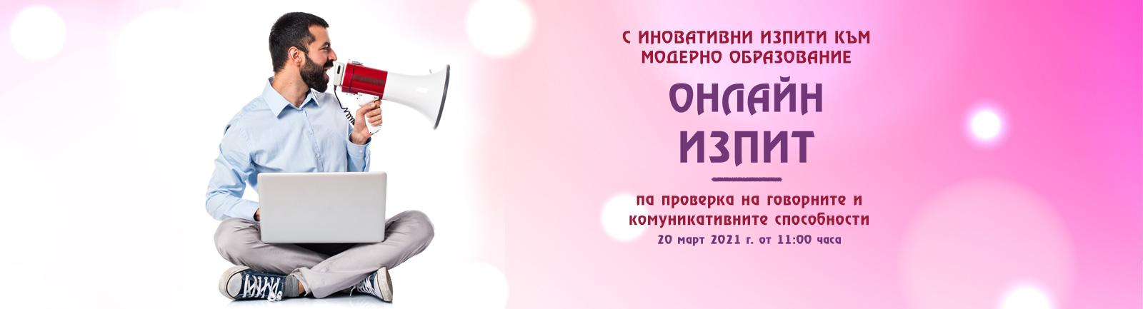 onlain-izpit-govorni-20032021