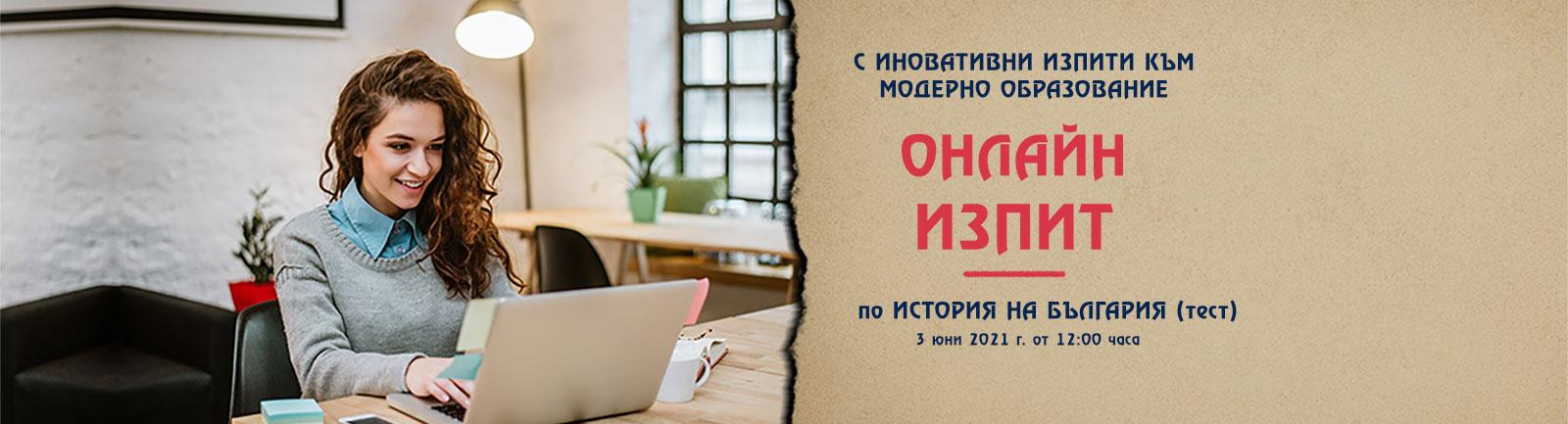 onlain-izpit-istoriya-03062021