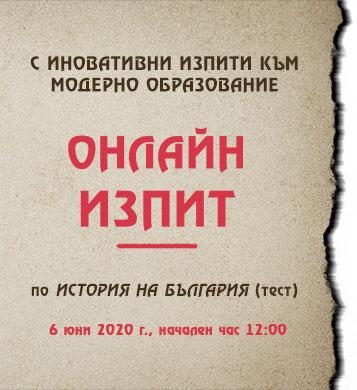 Онлайн изпит по История на България