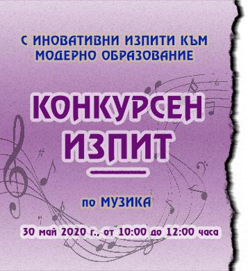 Конкурсен изпит по музика
