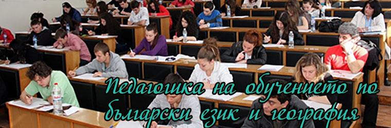 Педагогика на обучението по български език и география