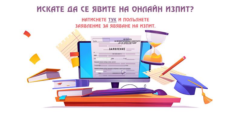 Започна приемането на заявления за явяване на кандидатстудентски изпити.
